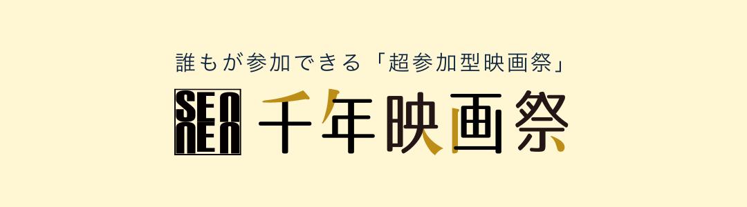 千年映画祭